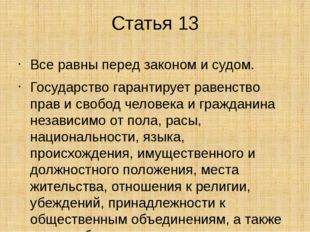 Статья 13 Все равны перед законом и судом. Государство гарантирует равенство