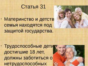 Статья 31 Материнство и детство, семья находятся под защитой государства. Тру
