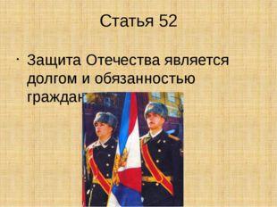 Статья 52 Защита Отечества является долгом и обязанностью гражданина