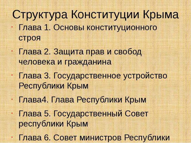 Структура Конституции Крыма Глава 1. Основы конституционного строя Глава 2. З...