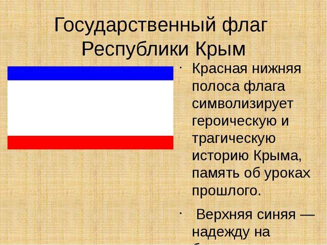 Государственный флаг Республики Крым Красная нижняя полоса флага символизируе...