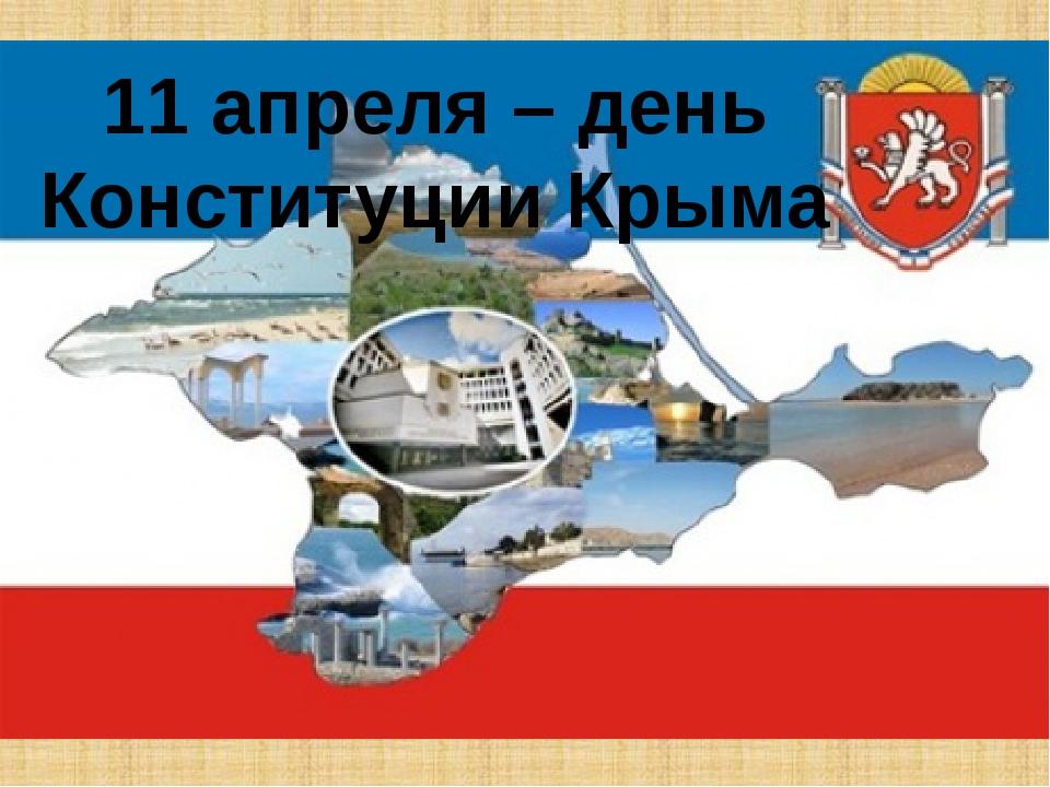 11 апреля – день Конституции Крыма