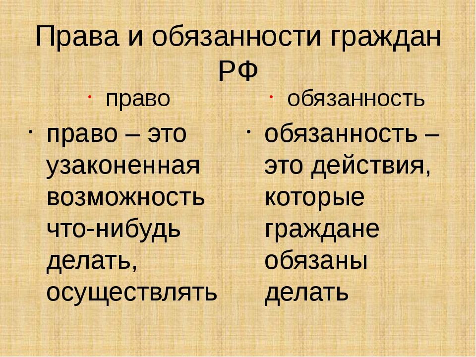 Права и обязанности граждан РФ право право – это узаконенная возможность что-...