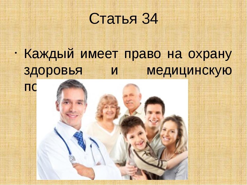 Статья 34 Каждый имеет право на охрану здоровья и медицинскую помощь