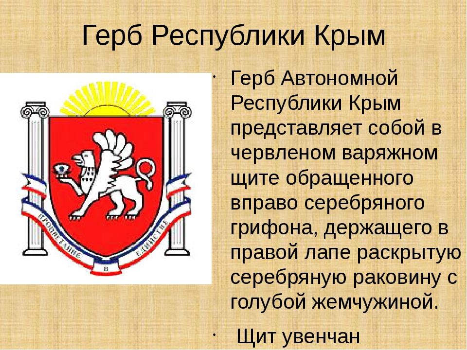 Герб Республики Крым Герб Автономной Республики Крым представляет собой в чер...