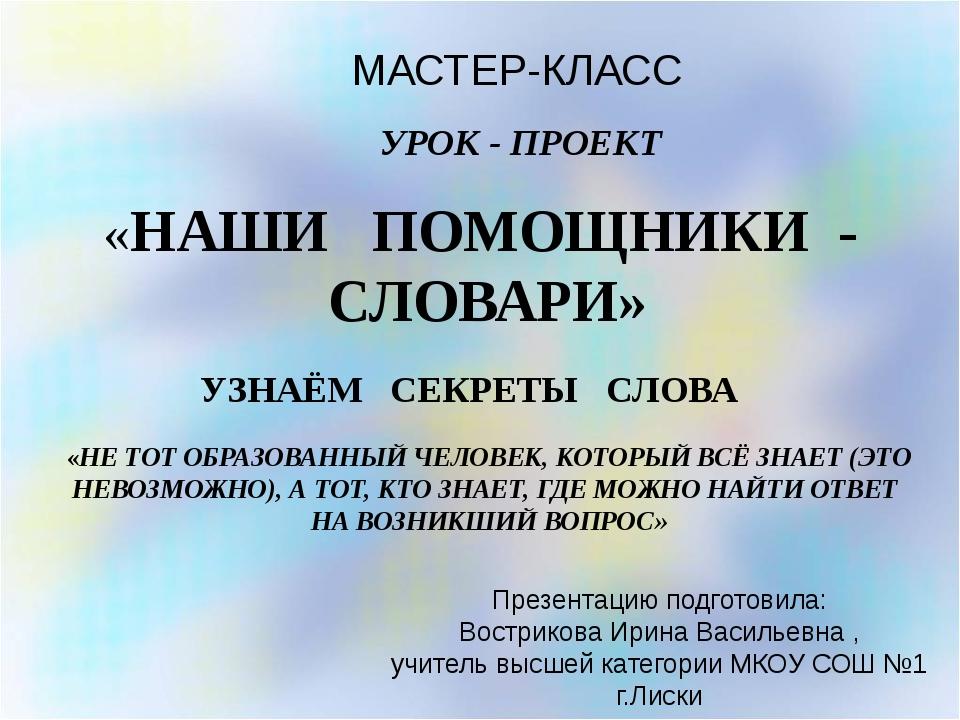 УРОК - ПРОЕКТ «НАШИ ПОМОЩНИКИ - СЛОВАРИ» УЗНАЁМ СЕКРЕТЫ СЛОВА «НЕ ТОТ ОБРАЗОВ...
