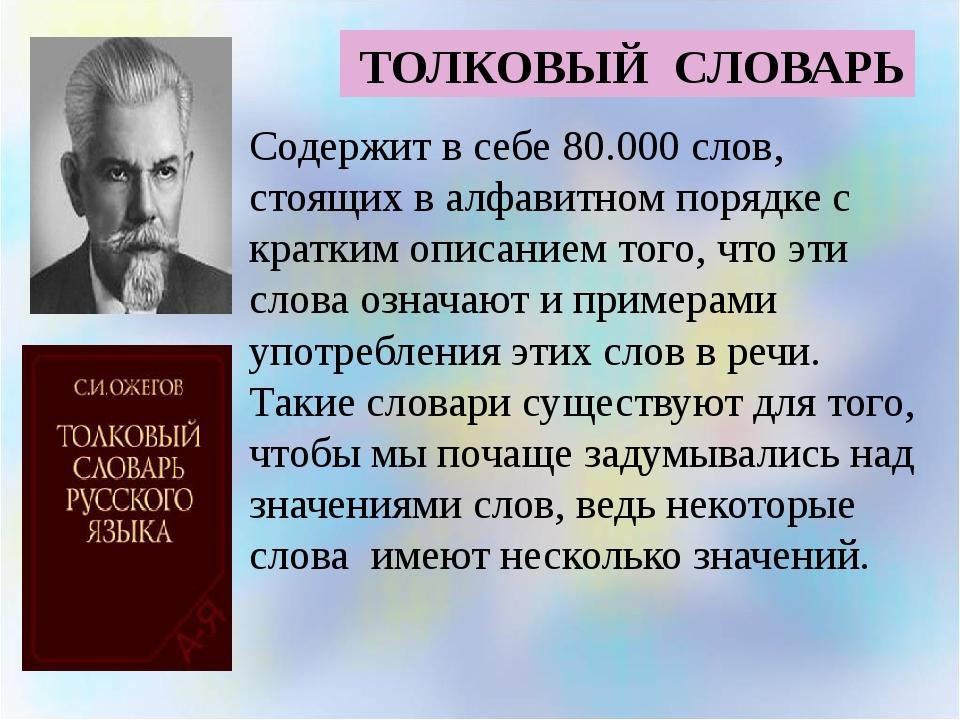 ТОЛКОВЫЙ СЛОВАРЬ Содержит в себе 80.000 слов, стоящиx в алфавитном порядке с...