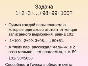 Задача 1+2+3+…+98+99+100? Сумма каждой пары слагаемых, которые одинаково отст