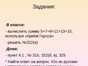 Задания: В классе: - вычислить сумму 5+7+9+11+13+15, используя «приём Гаусса»