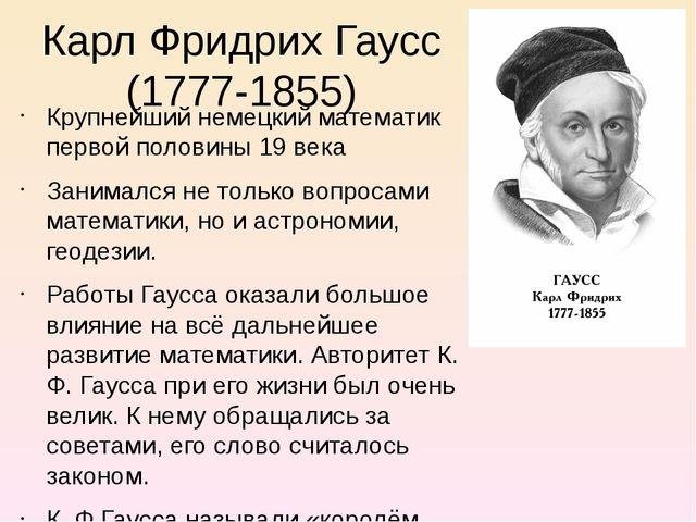 Карл Фридрих Гаусс (1777-1855) Крупнейший немецкий математик первой половины...
