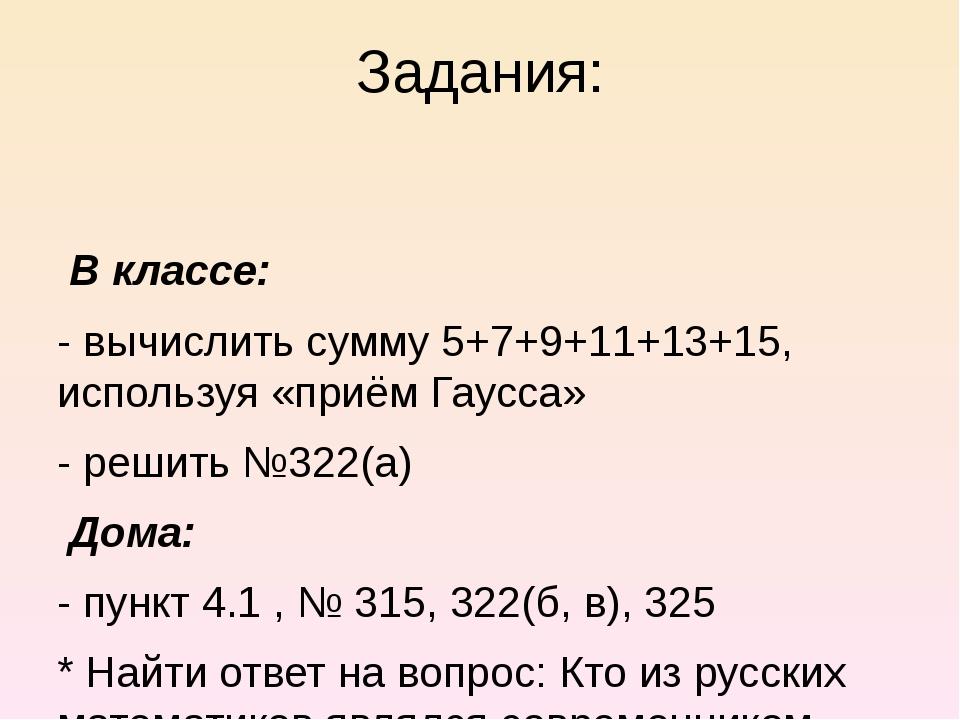 Задания: В классе: - вычислить сумму 5+7+9+11+13+15, используя «приём Гаусса»...