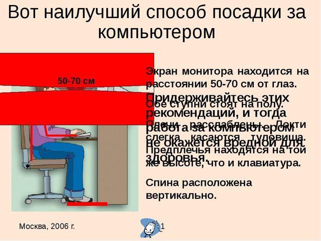 Москва, 2006 г. Вот наилучший способ посадки за компьютером 50-70 см Экран мо...