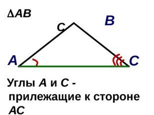 АВС Углы А и С - прилежащие к стороне АС С В А