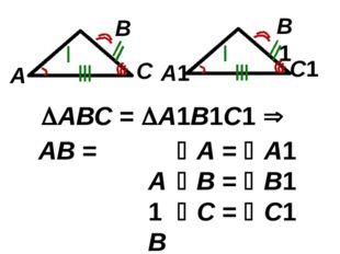 С1 В1 А1 С В А АВС = А1В1С1  АВ = А1В1 ВС = В1С1 АС = А1С1 А = А1 В =