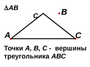 АВС С В А Точки А, В, С - вершины треугольника АВС