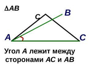 АВС Угол А лежит между сторонами АС и АВ С В А