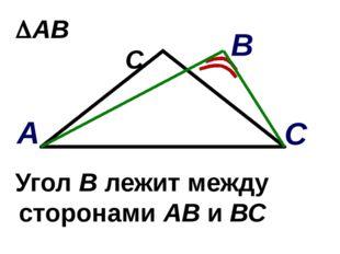 АВС Угол В лежит между сторонами АВ и ВС С В А