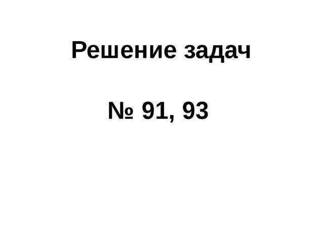 Решение задач № 91, 93
