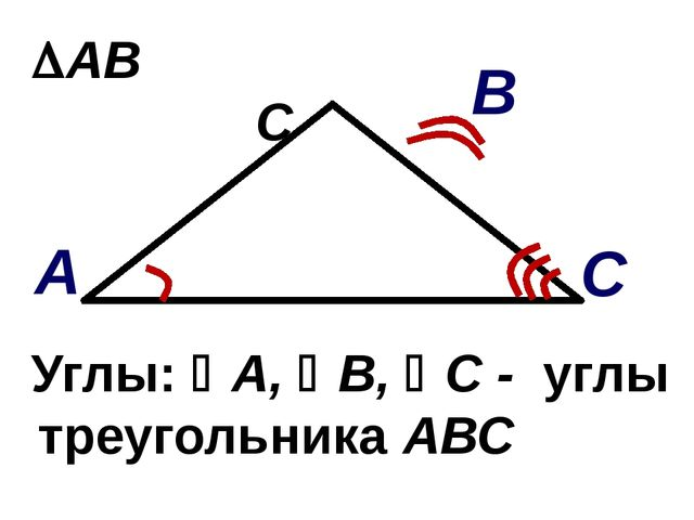 АВС Углы: А, В, С - углы треугольника АВС С В А