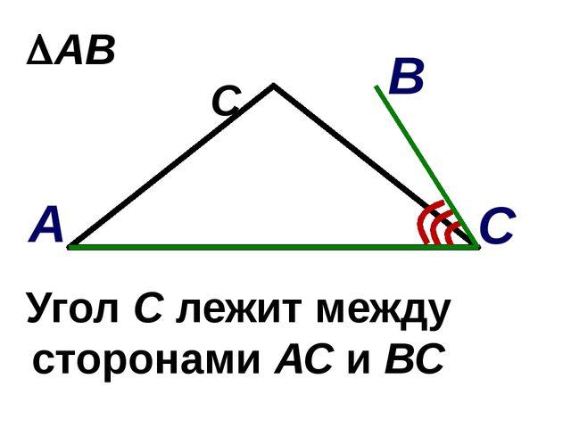 АВС Угол С лежит между сторонами АС и ВС С В А