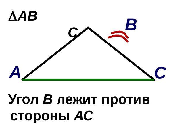 АВС Угол В лежит против стороны АС С В А