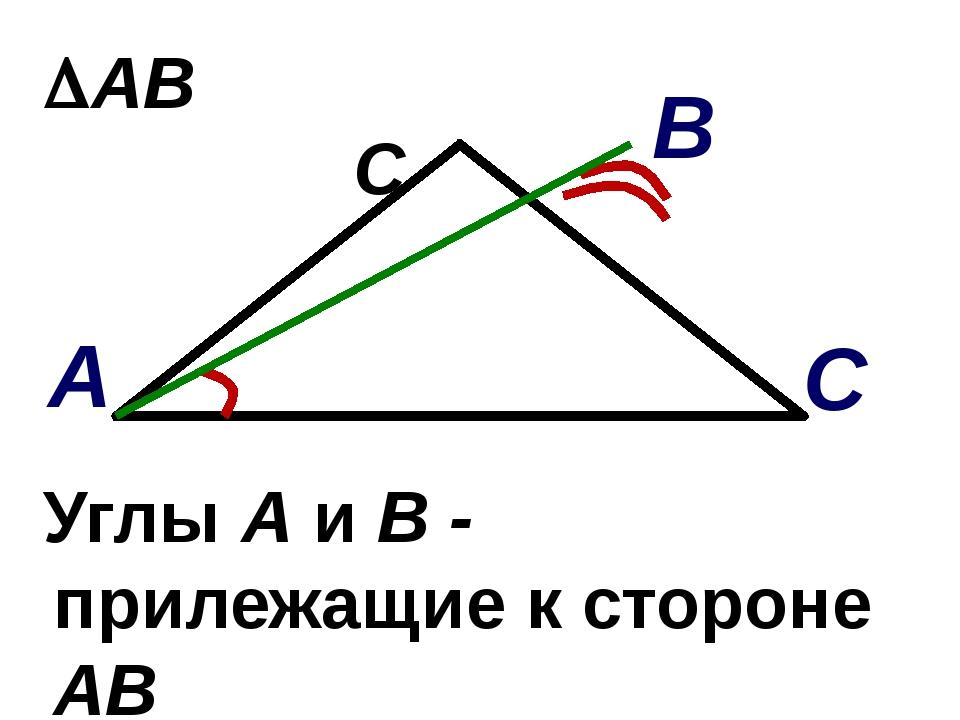 АВС Углы А и В - прилежащие к стороне АВ С В А