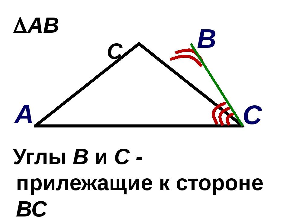 АВС Углы В и С - прилежащие к стороне ВС С В А