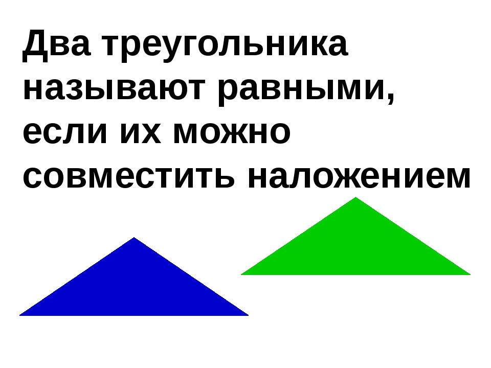 Два треугольника называют равными, если их можно совместить наложением