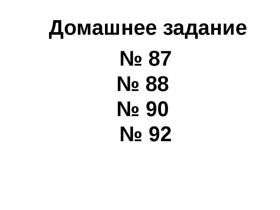 Домашнее задание № 87 № 88 № 90 № 92