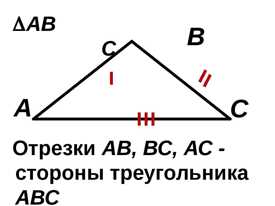 АВС С В А Отрезки АВ, ВС, АС - стороны треугольника АВС
