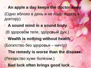 An apple a day keeps the doctor away (Одно яблоко в день и не надо ходить к д