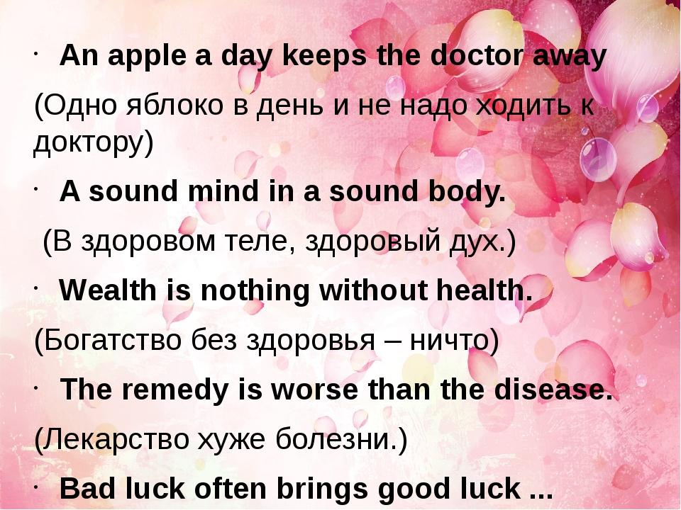 An apple a day keeps the doctor away (Одно яблоко в день и не надо ходить к д...