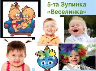 5-та Зупинка «Веселинка»