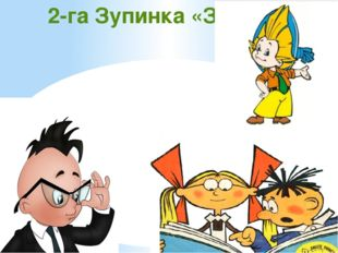 2-га Зупинка «Знайка»