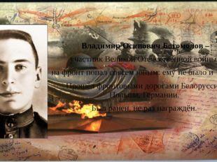 Владимир Осипович Богомолов – участник Великой Отечественной войны, на фронт