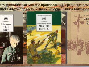 Его перу принадлежат многие произведения, среди них роман «В августе 44-го»,