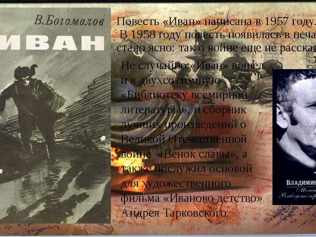 Повесть «Иван» написана в 1957 году. В 1958 году повесть появилась в печати и...