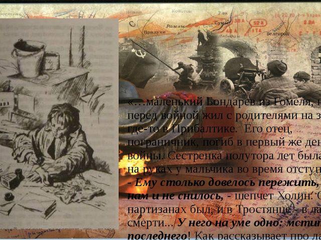 «…маленький Бондарев из Гомеля, но перед войной жил с родителями на заставе г...