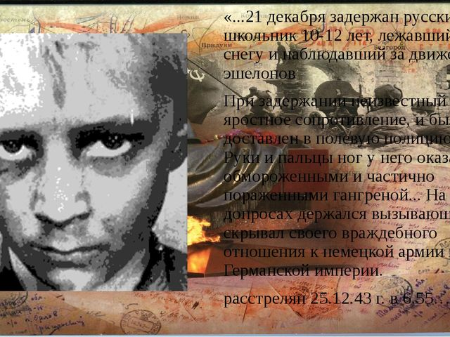 «...21 декабря задержан русский, школьник 10-12 лет, лежавший в снегу и набл...