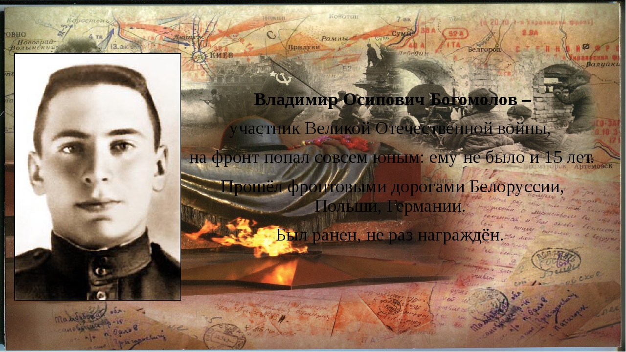 Владимир Осипович Богомолов – участник Великой Отечественной войны, на фронт...