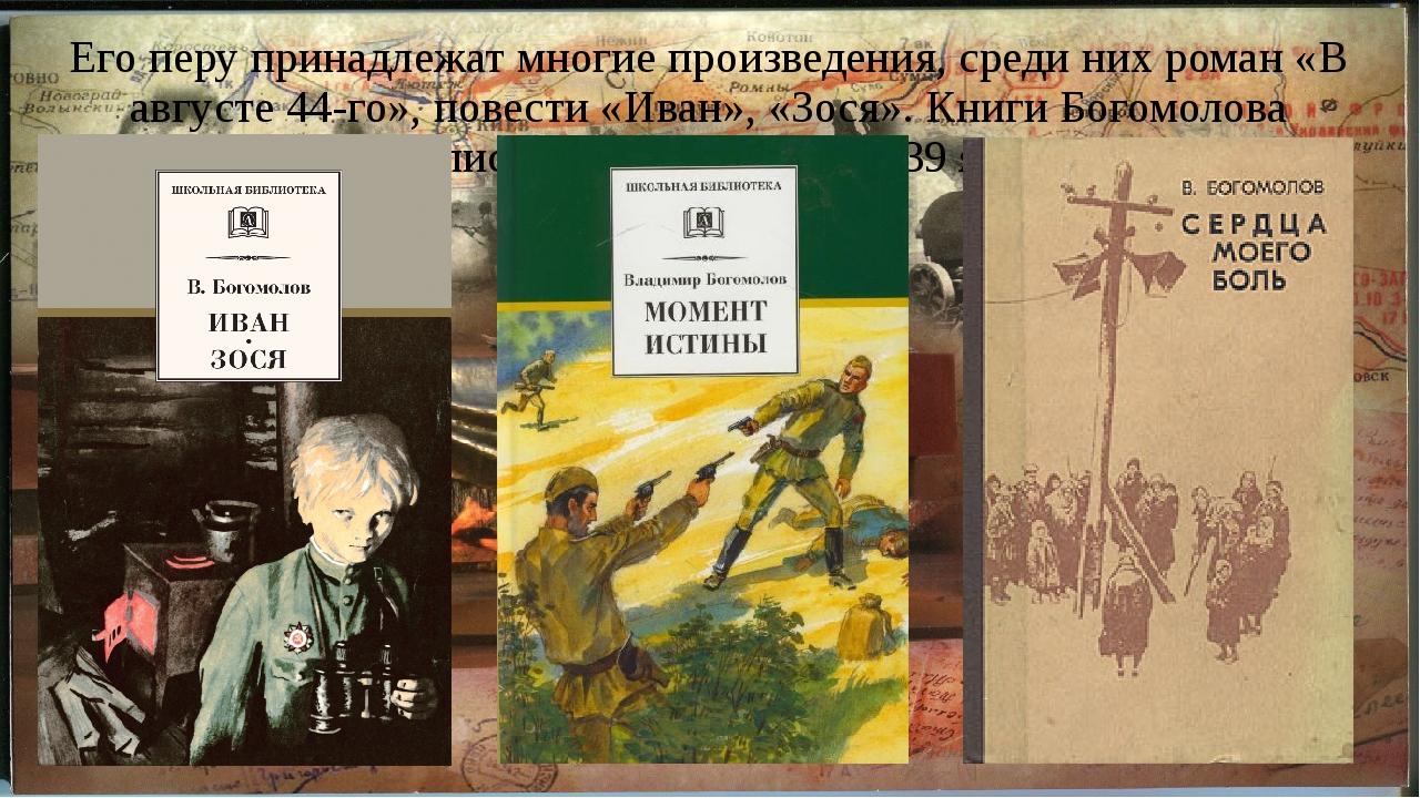 Его перу принадлежат многие произведения, среди них роман «В августе 44-го»,...