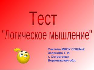 Учитель МКОУ СОШ№2 Зеленова Т. И. г. Острогожск Воронежская обл.