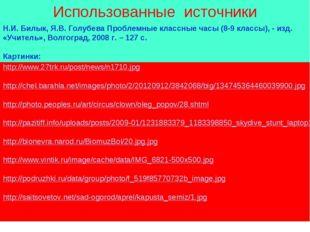 http://www.27trk.ru/post/news/n1710.jpg http://chel.barahla.net/images/photo/
