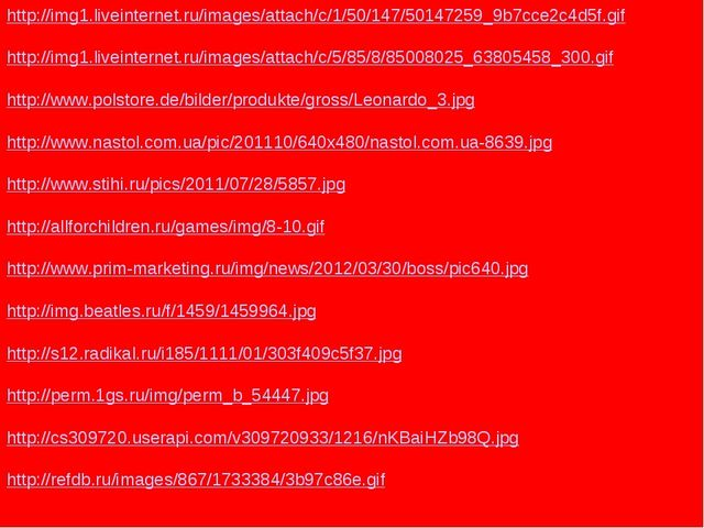http://img1.liveinternet.ru/images/attach/c/1/50/147/50147259_9b7cce2c4d5f.gi...