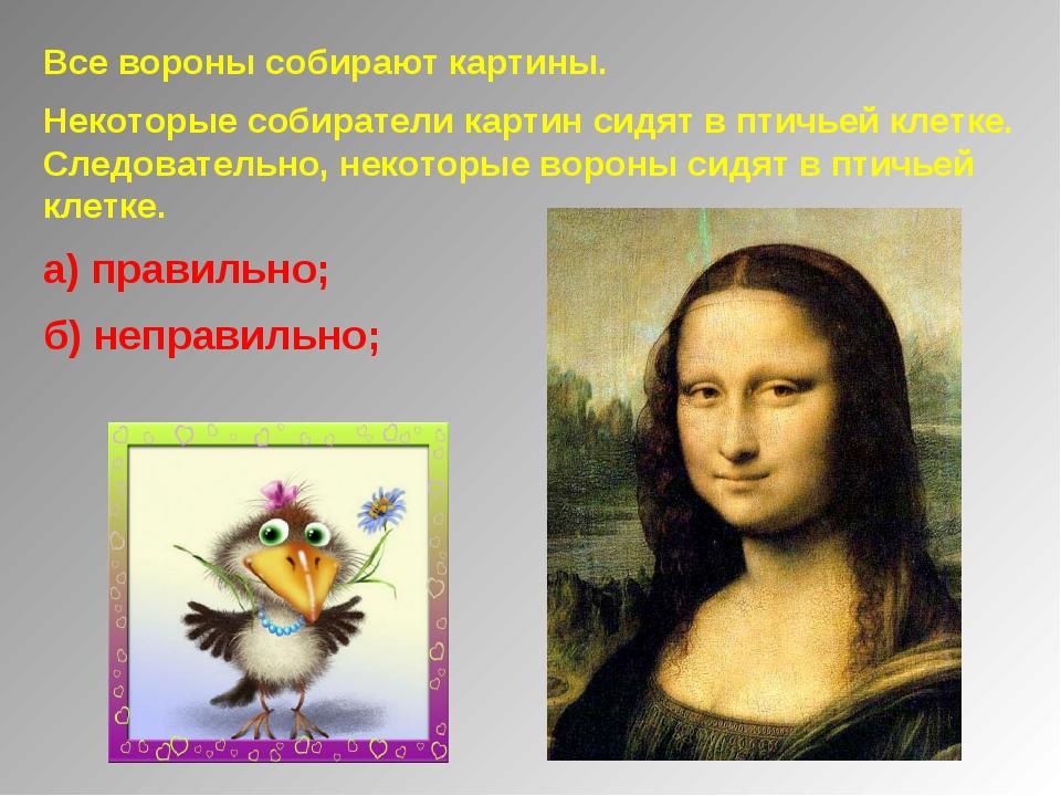 Все вороны собирают картины. Некоторые собиратели картин сидят в птичьей клет...