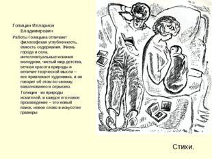Стихи. Голицин Илларион Владимирович Работы Голицына отличают философская уг