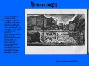 Краснохолмский мост. Захаров Гурий Филиппович Г.Ф. Захаров пришел в эстамп в