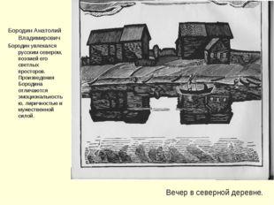 Вечер в северной деревне. Бородин Анатолий Владимирович Бородин увлекался рус