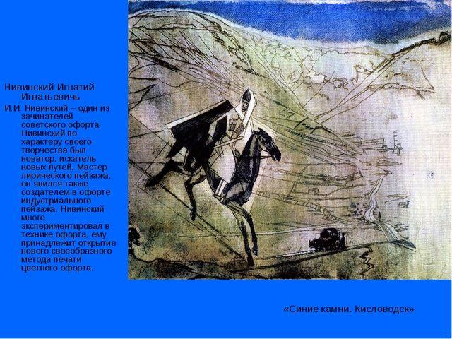 «Синие камни. Кисловодск» Нивинский Игнатий Игнатьевичь И.И. Нивинский – один...