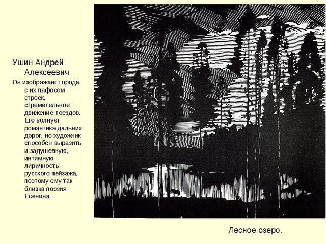 Лесное озеро. Ушин Андрей Алексеевич Он изображает города, с их пафосом строе...